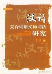 汉语复合词语义构词法研究(仅适用PC阅读)
