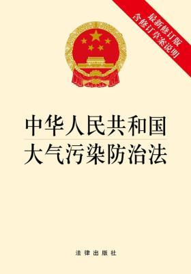 中华人民共和国大气污染防治法(最新修订版,含修订草案说明)