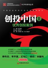 创投中国Ⅱ.优秀创投案例