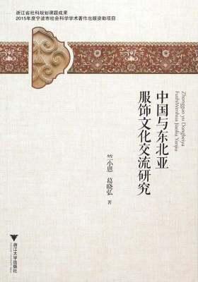 中国与东北亚服饰文化交流研究