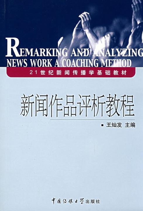 新闻作品评析教程