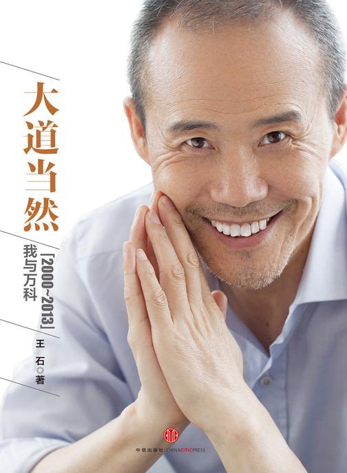 大道当然:我与万科(2000-2013)