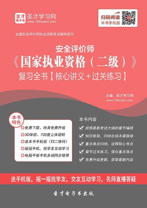2017年安全评价师《国家执业资格(二级)》复习全书【核心讲义+过关练习】
