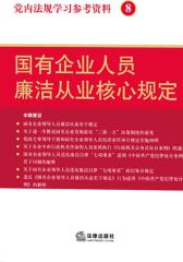 党内法规学习参考资料8:国有企业人员廉洁从业核心规定