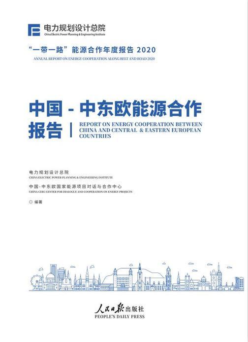 中国-中东欧能源合作报告