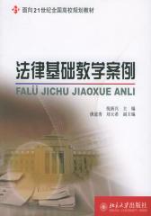法律基础教学案例(仅适用PC阅读)