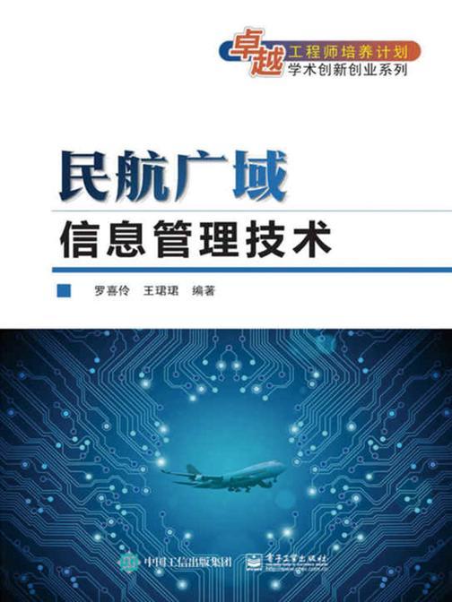 民航广域信息管理技术