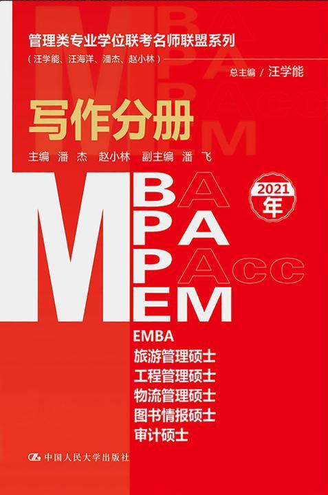 管理类专业学位联考名师联盟系列(汪学能、汪海洋、潘杰、赵小林)写作分册(MBA/MPA/MPAcc/MEM等管理类联考)