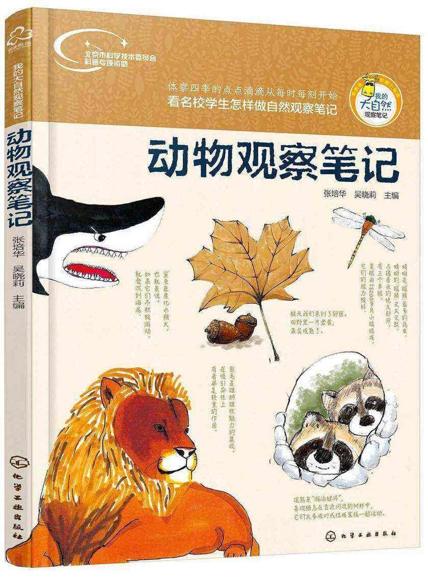 动物观察笔记【北京市科委专项基金项目】