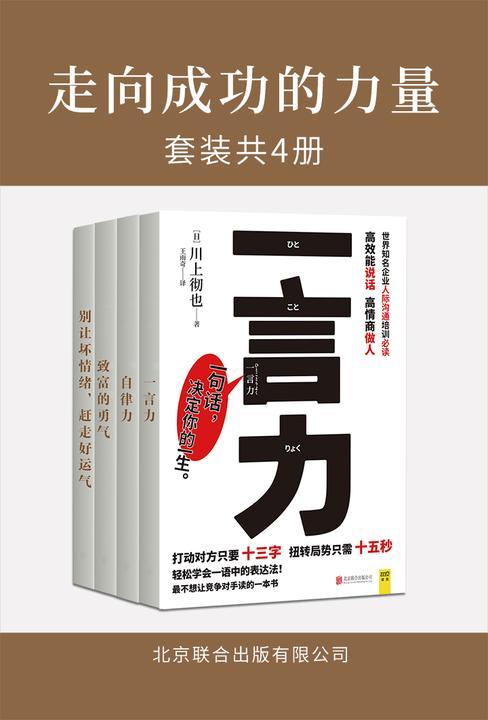 走向成功的力量(套装共4册)