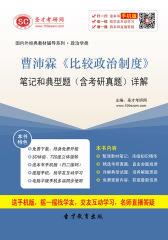曹沛霖《比较政治制度》笔记和典型题(含考研真题)详解