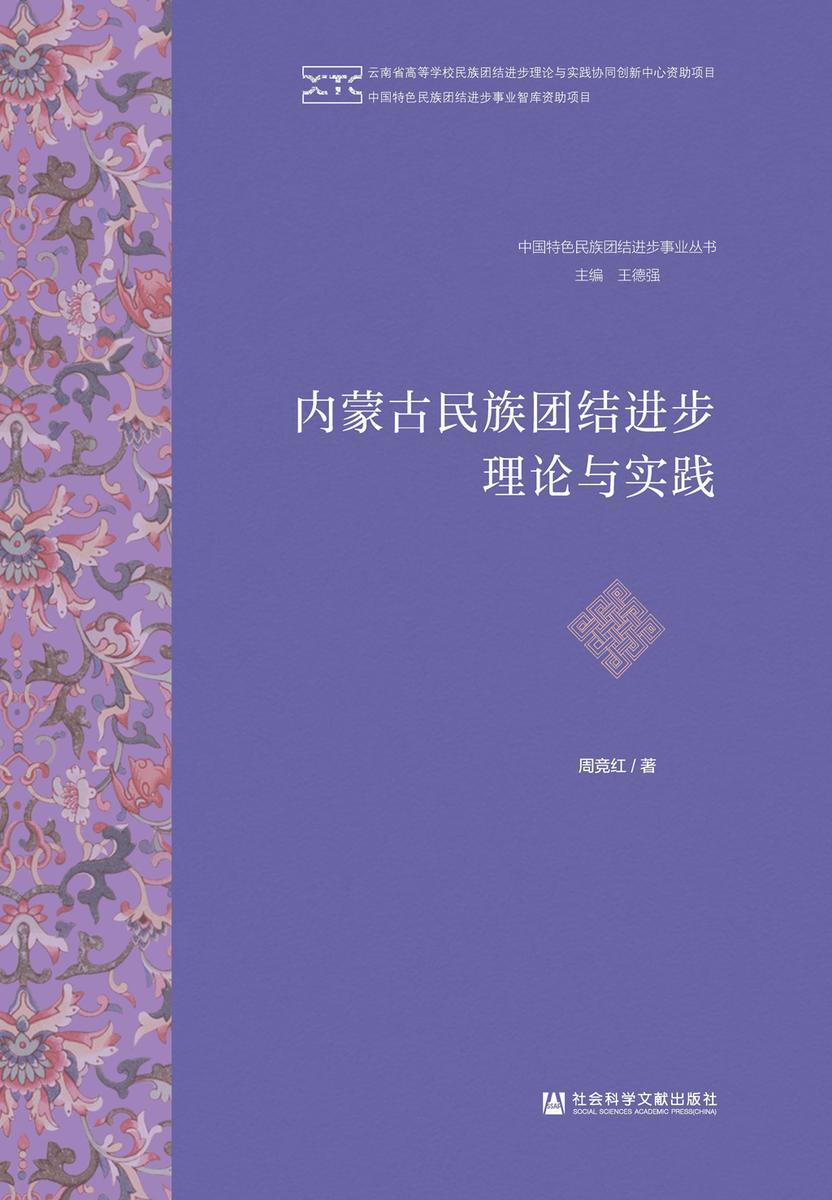 内蒙古民族团结进步理论与实践