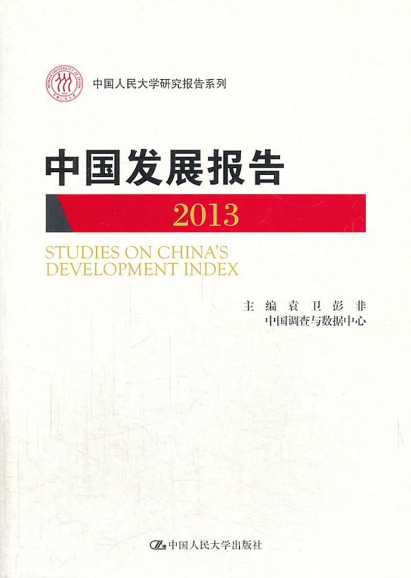 中国发展报告 2013