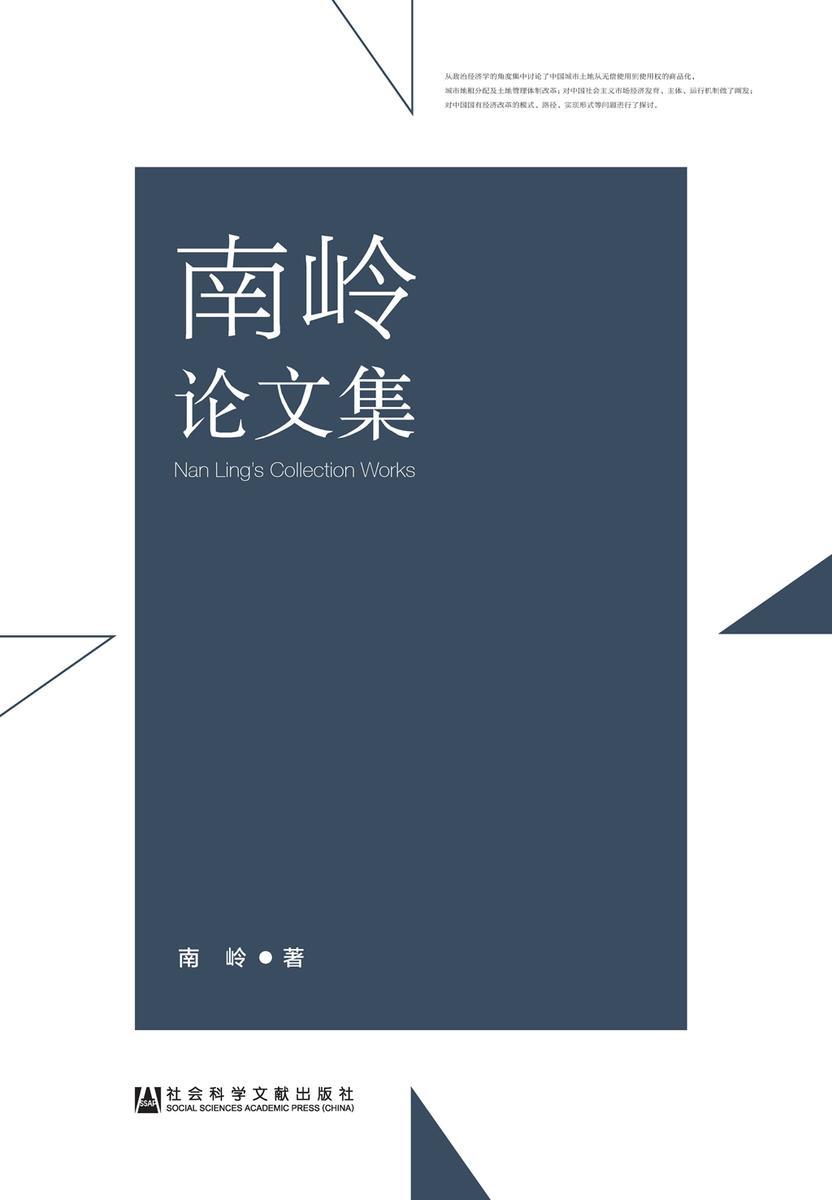 南岭论文集