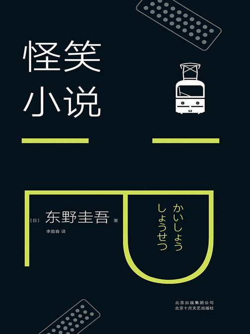 怪笑小说(2018版)