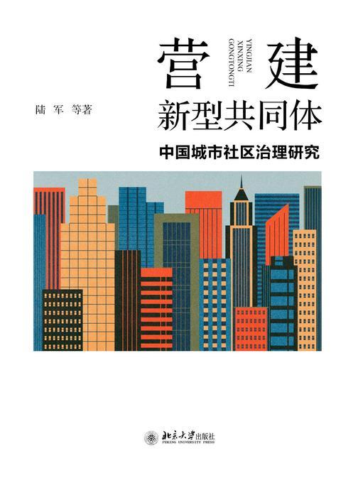 营建新型共同体:中国城市社区治理研究