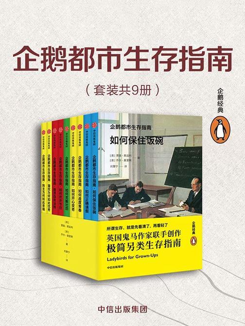 企鹅都市生存指南(套装全9册)