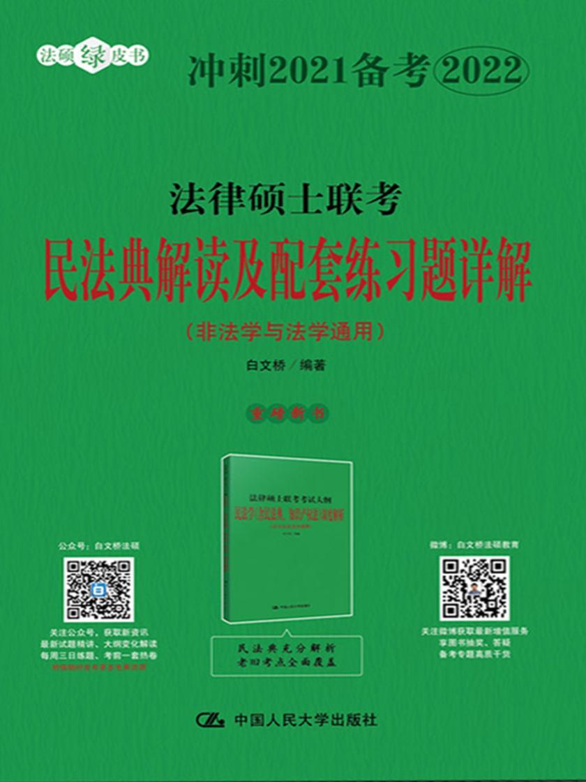 法律硕士联考民法典解读及配套练习题详解(非法学与法学通用)