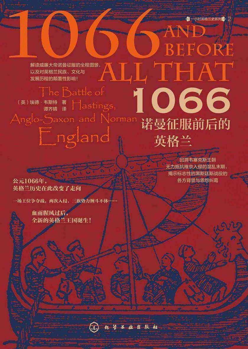 1066:诺曼征服前后的英格兰