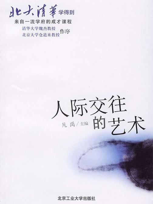 北大清华学得到·来自一流学府的成才课程:人际交往的艺术(全新修订大全集)(超值金版)