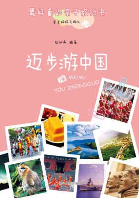 爸爸妈妈去哪儿:迈步游中国