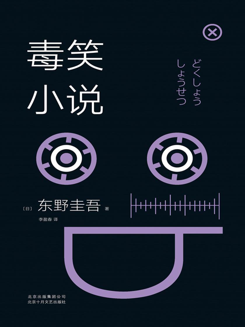 毒笑小说(东野圭吾居然这么毒舌?我要报警了!?看一下笑的小说,你就开心了!)