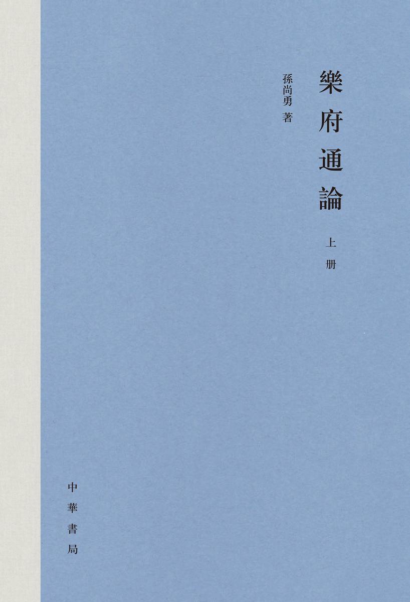 乐府通论(精)全二册