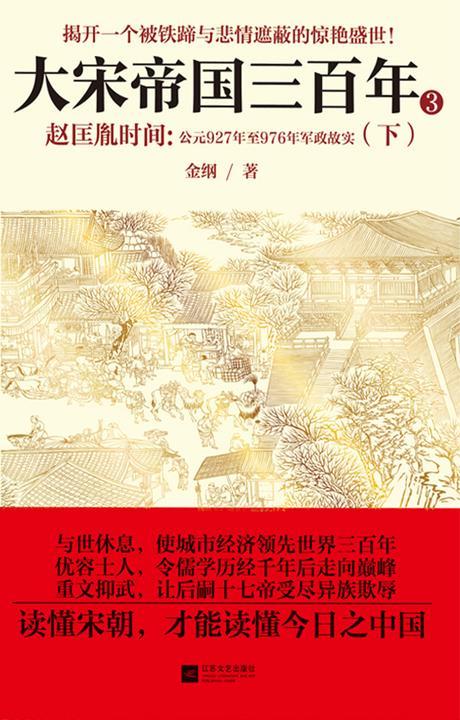 赵匡胤时间:公元927年至976年军政故实(下)
