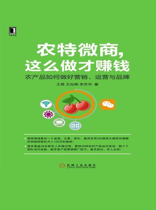 农特微商,这么做才赚钱:农产品如何做好营销、运营与品牌