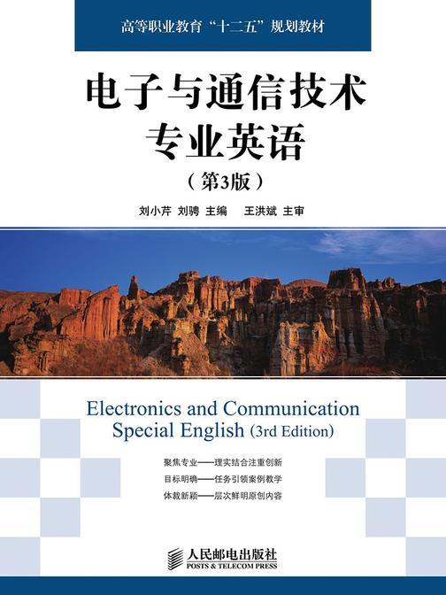 电子与通信技术专业英语(第3版)