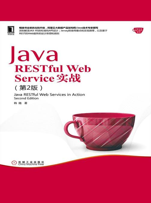 Java RESTful Web Service实战(第2版)