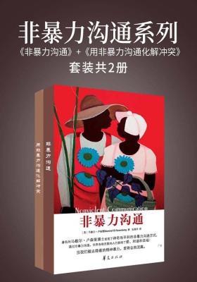 非暴力沟通系列:《非暴力沟通》+《用非暴力沟通化解冲突》(套装2册)