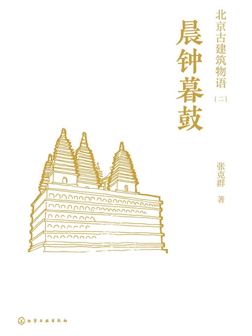 北京古建筑物语二:晨钟暮鼓