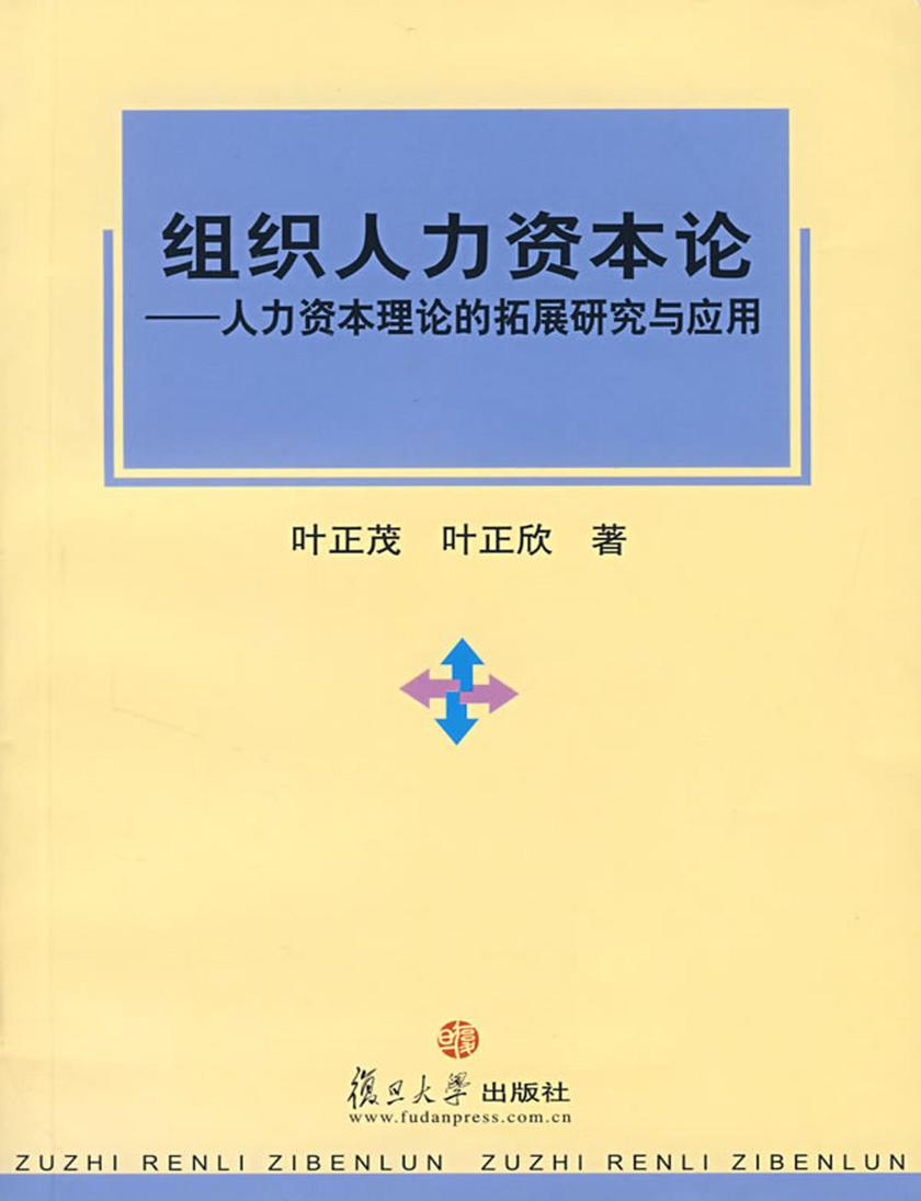 组织人力资本论——人力资本理论的拓展研究与应用(仅适用PC阅读)