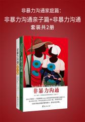非暴力沟通家庭篇:非暴力沟通亲子篇+非暴力沟通(套装共2册)