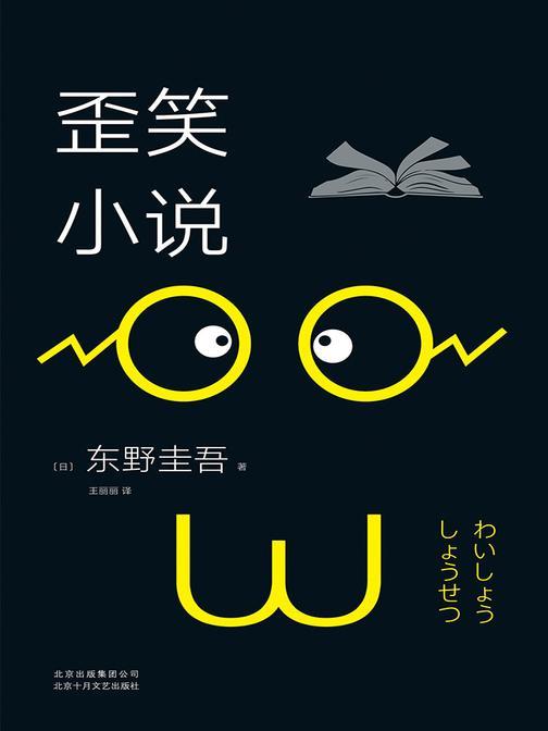 歪笑小说(2018版)