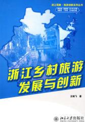 浙江乡村旅游发展与创新(仅适用PC阅读)