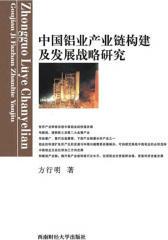 中国铝业产业链构建及发展战略研究