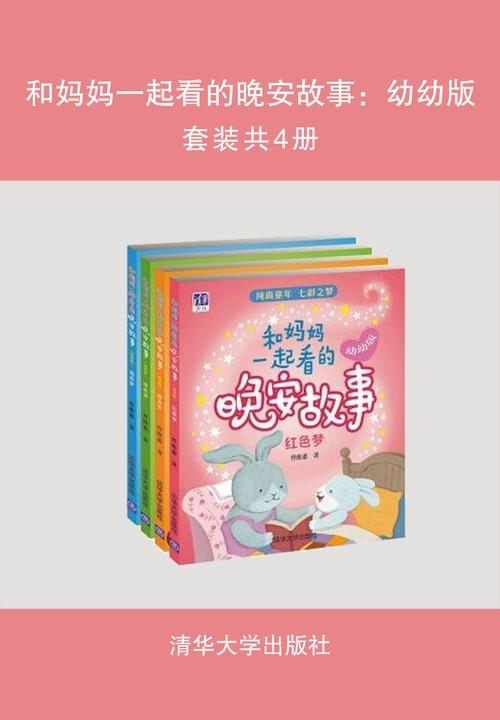 和妈妈一起看的晚安故事:幼幼版(套装共4册)