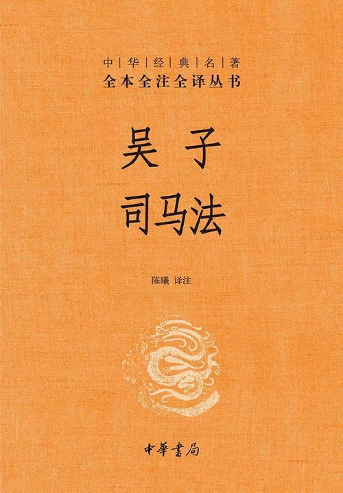 吴子 司马法--中华经典名著全本全注全译