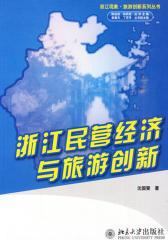 浙江民营经济与旅游创新(仅适用PC阅读)