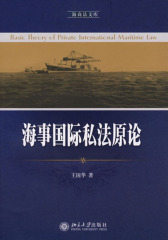 海事国际私法原论