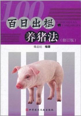 百日出栏养猪法(修订版)
