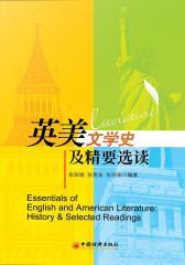 英美文学史及精要选读