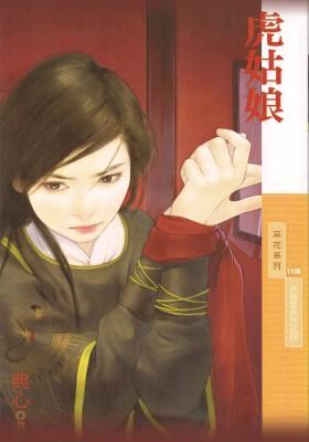 虎姑娘(大堂风系列4)