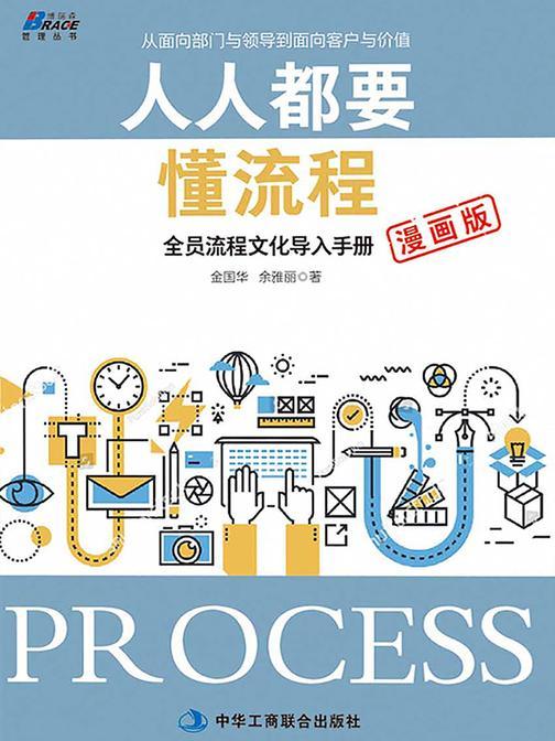人人都要懂流程:全员流程文化导入手册(漫画版)