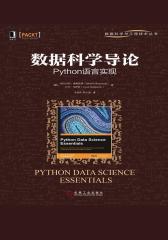 数据科学导论:Python语言实现