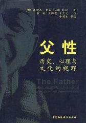 父性——历史、心理与文化的视野(试读本)