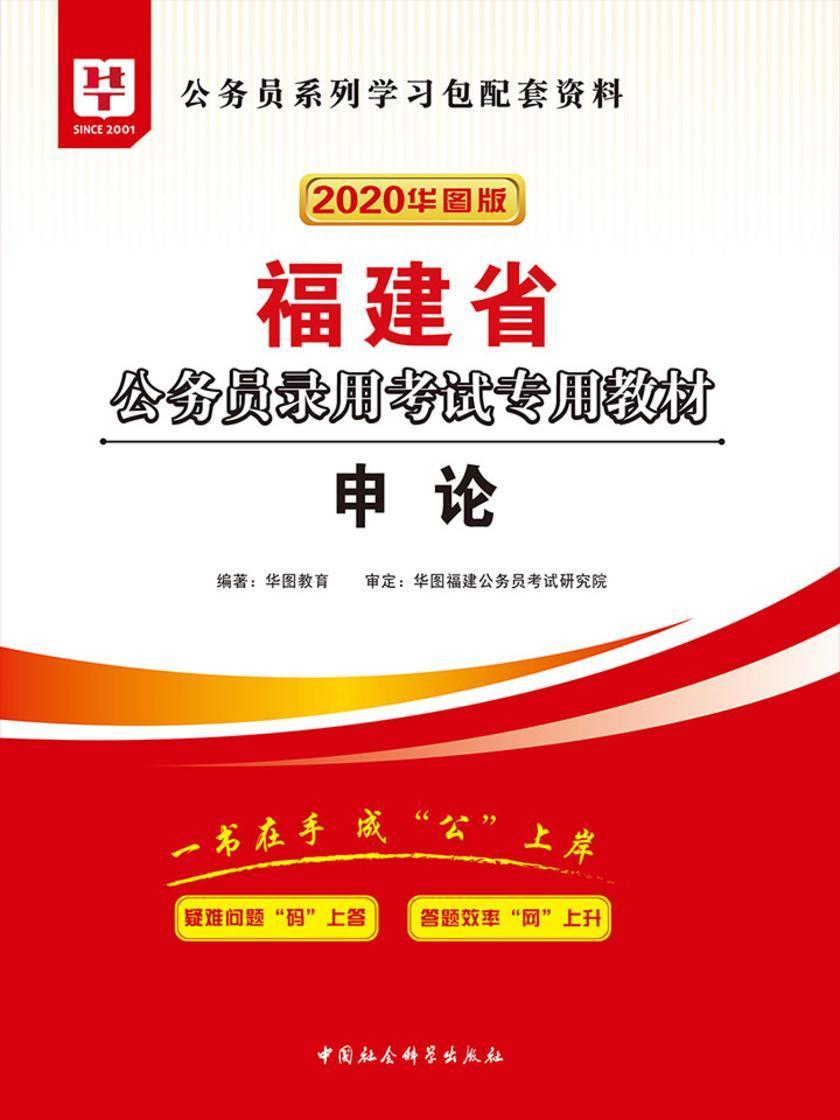 (2020)福建省公务员录用考试专用教材:申论