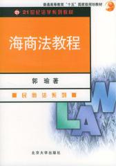 海商法教程(仅适用PC阅读)